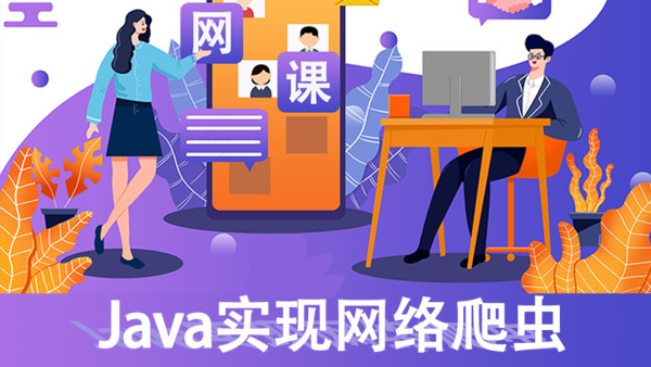 Java实现网络爬虫