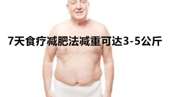 7 天食疗减肥减重可达3-5公斤
