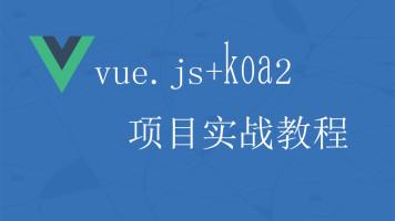 vue.js+koa2项目实战教程