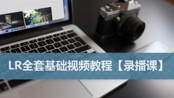 Lightroom 全方位基础视频教程-LR入门宝典【精品录播课】