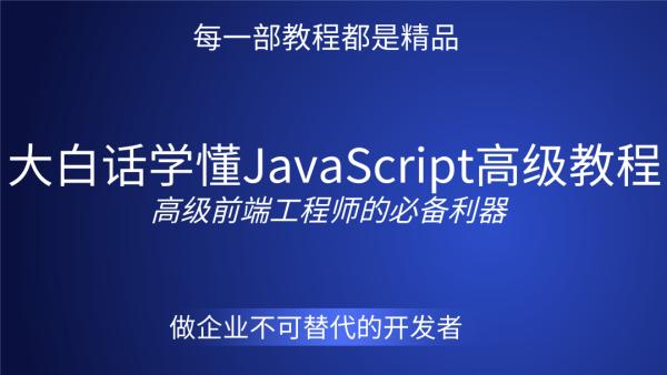 大白话学懂JavaScript高级教程