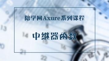 Adv1-Axure系列课程之中继器函数