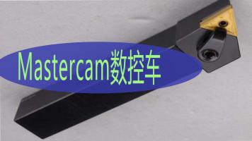 mastercam数控车视频教程实战编程刀具车削2019