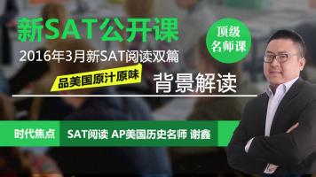 SAT公开课 | 新SAT阅读双篇背景解读-时代焦点 谢鑫