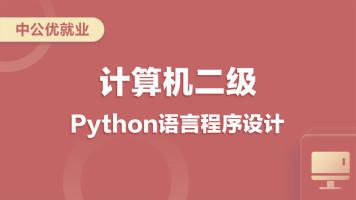 【一套搞定】计算机二级Python语言程序设计