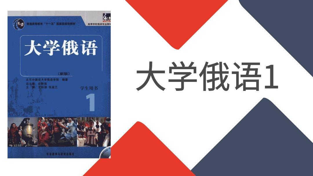 新东方大学俄语1视频教程网课同步书本讲解