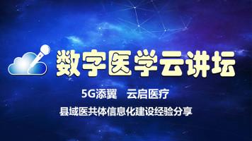 数字医学云讲坛【第19期】——5G添翼 云启医疗