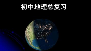 湘教版初中地理中考总复习