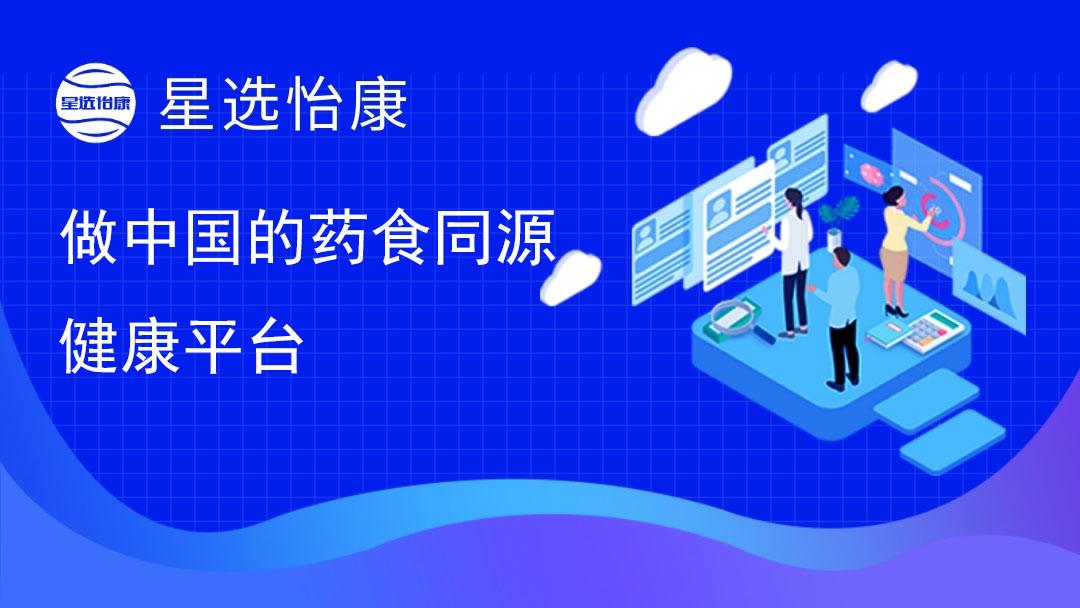 星选怡康-做中国的药食同源健康平台