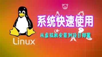 互联网架构系列 Linux系统快速使用【尚学堂】