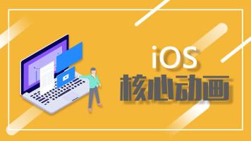 iOS核心动画班