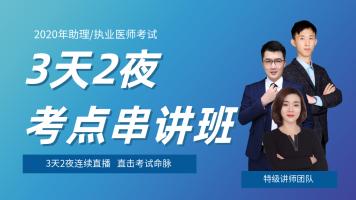 2020年临床医师(含助理)-押题串讲班【保命班3天2夜】