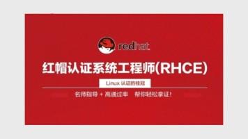 红帽认证RHCE8.0第一期