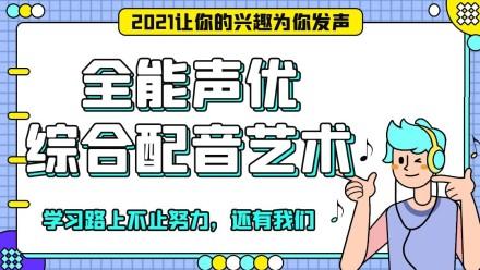 播音配音阶段四:专业配音/纪录片解说/广告影视动漫配音/译制片