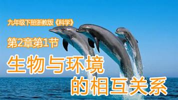 初三科学 浙教版九年级下册 2.1.1环境对生物的影响