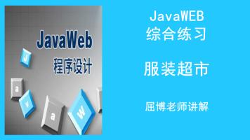 JavaWEB综合练习