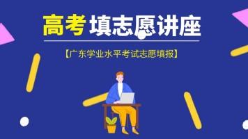 2020年广东学考志愿指导