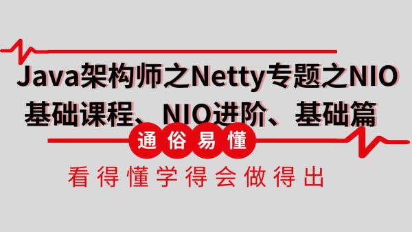 Netty专题之NIO基础课程、NIO进阶、基础篇