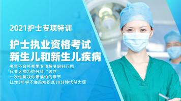 2021年护士执业资格考试:新生儿和新生儿疾病的护理