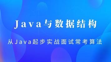 Java与数据结构 [不会Java和数据结构没关系, 教你入门]