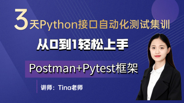 从0到1轻松上手Python接口自动化测试训练营--Postman+Pytest框架