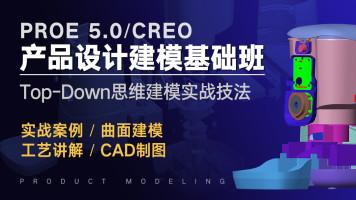 工业产品设计 Proe 5.0 产品建模实战设计班【品索设计】