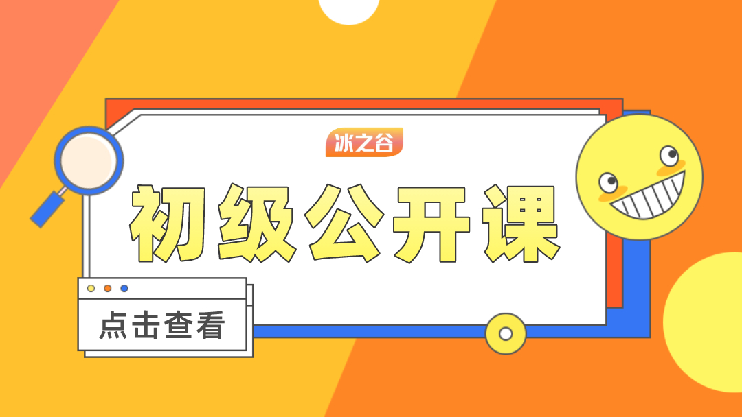 冰之谷日语-初级公开课