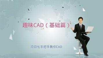 项目化手把手教你CAD之趣味CAD(基础篇)