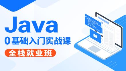 Java全栈就业班,零基础入门【SPOTO思博软件学院】