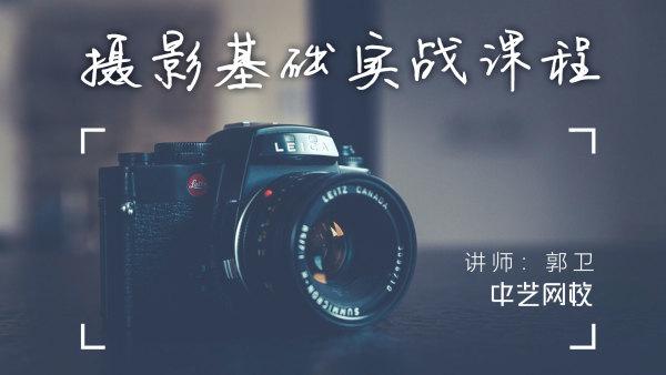 【摄影】摄影基础实战/郭卫/录播/中艺