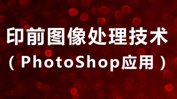 印前图像处理技术(photoshop应用)