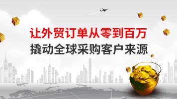 外贸网络营销B2B客户开发及成交技巧-Facebook营销