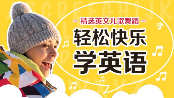 【阿古早教】唱儿歌学英语,从小养成双语宝宝