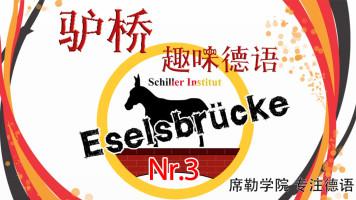 驴桥趣味德语第3集