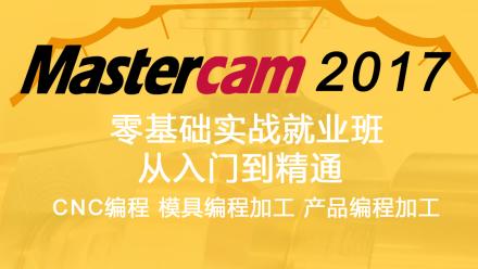 MasterCAM2017数控CNC编程零基础实战班