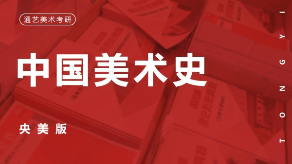 美术考研/《中国美术史》央美版/基础知识梳理·【通艺考研】