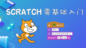 SCRATCH零基础入门
