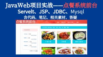 javaWeb项目实战之点餐系统前台(Java毕业设计/课程设计项目)