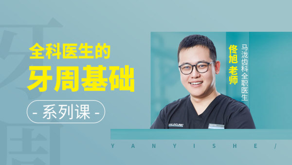 【佟旭• 精品系列课】全科医生的牙周基础系列课