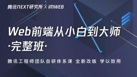 【NEXT研究所 x IMWeb】Web前端从小白到大师完整课程
