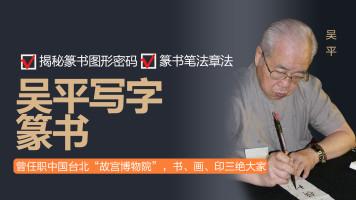 吴平写字——篆书