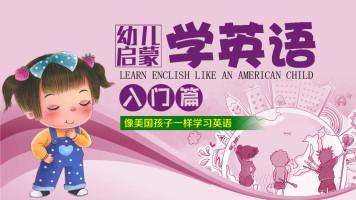 【少儿】幼儿启蒙英语入门篇(适合3-6岁儿童)【金伟博】
