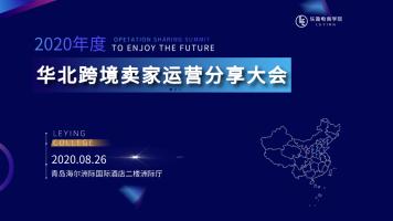 华北跨境卖家运营分享大会