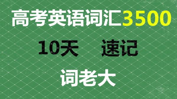 人教版高中英语单词3500必修1-选修8同步速记 有教材