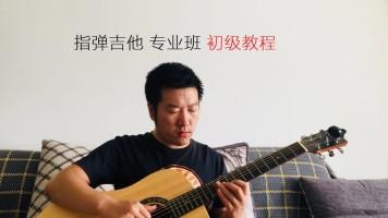 木吉他初级6章32课