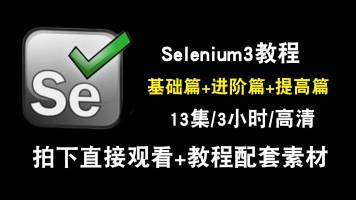 Selenium视频教程 Selenium3自动化测试接口测试入门教学在线课程