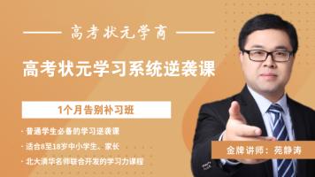 北大清华学商:高考状元学习系统逆袭课(持续更新中)