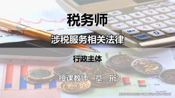 章珩-税务师-涉税服务相关法律-教材精讲-第二期