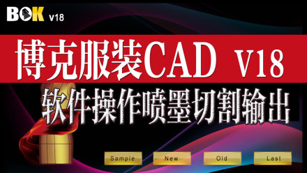 博克软件教程/服装设计打版博克CAD课程boke喷墨切割绘图操作视频