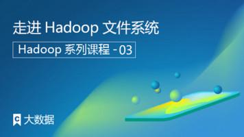 大数据Hadoop零基础入门精通系列课程:3.走进Hadoop文件系统
